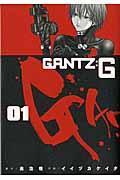 GANTZ:G 01の本