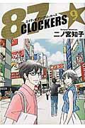 87CLOCKERS 9の本