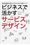 ビジネスで活かすサービスデザインの本