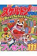 スケルトンYOU BestSelection vol.17の本