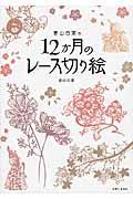 蒼山日菜の12か月のレース切り絵の本