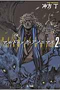 マルドゥック・アノニマス 2の本