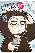 やみきんっ・うしじまきゅん 2の本