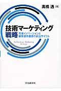技術マーケティング戦略の本