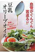血管がぐんぐん若返る!!豆乳オリーブオイルの本