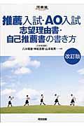 改訂版 推薦入試・AO入試志望理由書・自己推薦書の書き方の本