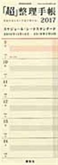 「超」整理手帳スケジュール・シートスタンダード 2017の本
