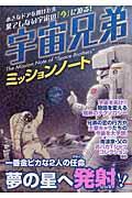 宇宙兄弟ミッションノートの本