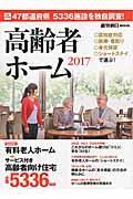 高齢者ホーム 2017の本