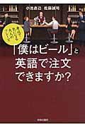 「僕はビール」と英語で注文できますか?の本