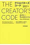 クリエイターズ・コードの本