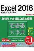 Excel 2016の本