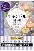 キャンドル魔法実践ガイドの本