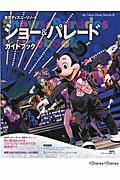 東京ディズニーリゾートショー&パレードガイドブックの本