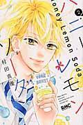 ハニーレモンソーダ 2の本
