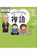 心をつよくする禅語の本