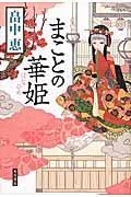 まことの華姫の本