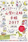 心がラクになる心屋仁之助手帳 2017の本