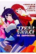 コンクリート・レボルティオ超人幻想外伝魔法少女天下御免!の本