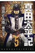 真田太平記 5の本