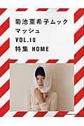 マッシュ vol.10の本