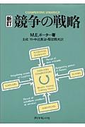 競争の戦略の本