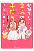 初婚でいきなり2人の子持ちになりましたの本