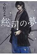 総司の夢の本