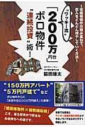 """""""ワッキー流""""「200万円台」ボロ物件""""連続投資""""術!の本"""