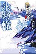 氷の轍の本