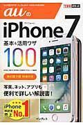 auのiPhone 7基本&活用ワザ100 au