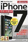 ゼロからはじめるiPhone 7スマ−トガイド ドコモ完全対応版