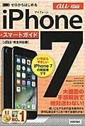 ゼロからはじめるiPhone 7スマ−トガイド au完全対応版