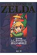 ゼルダの伝説ふしぎのぼうし/夢幻の砂時計〈完全版〉の本