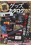 裏グッズカタログ 2017の本