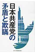 日本共産党の矛盾と欺瞞の本
