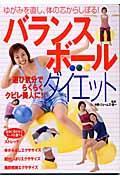 バランスボール・ダイエットの本