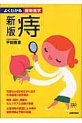 新版 痔の本