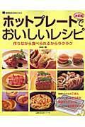 ホットプレートでおいしいレシピの本