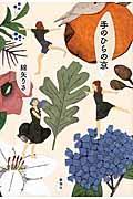 手のひらの京の本