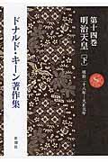 ドナルド・キーン著作集 第14巻の本
