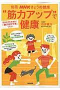 """""""筋力アップ""""で健康の本"""