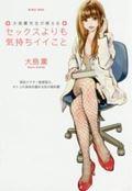 大島薫先生が教えるセックスよりも気持ちイイことの本