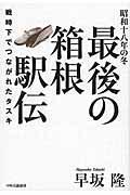 昭和十八年の冬最後の箱根駅伝の本
