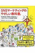 SNSマーケティングのやさしい教科書。の本