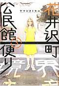 花井沢町公民館便り 3の本