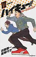 ハイキュー!!ショーセツバン!! 7の本