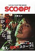 SCOOP!の本