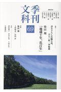 季刊文科 第69号の本