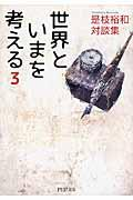 世界といまを考える 3の本